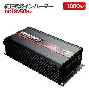 純正弦波インバーター 1000W 48V 50Hz アウトドア キャンピングカー 防災 太陽光発電 発電機 変圧器