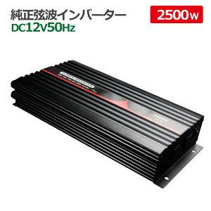 純正弦波インバーター 2500W 12V 50Hz アウトドア キャンピングカー 防災 太陽光発電 発電機 変圧器
