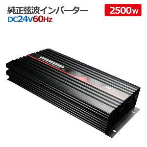純正弦波インバーター 2500W 24V 60Hz アウトドア キャンピングカー 防災 太陽光発電 発電機 変圧器