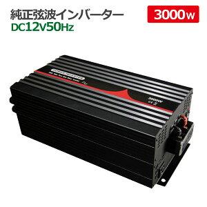 純正弦波インバーター 3000W 12V 50Hz アウトドア キャンピングカー 防災 太陽光発電 発電機 変圧器