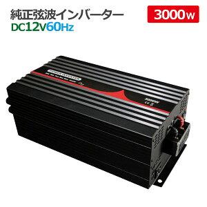 純正弦波インバーター 3000W 12V 60Hz アウトドア キャンピングカー 防災 太陽光発電 発電機 変圧器