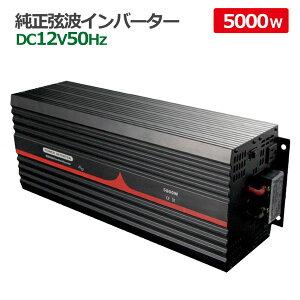 純正弦波インバーター 5000W 12V 50Hz アウトドア キャンピングカー 防災 太陽光発電 発電機 変圧器