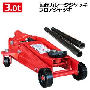 ガレージジャッキ 3t フロアジャッキ 油圧 ジャッキ 車 タイヤ交換 オイル交換 リフトアップ