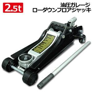 油圧式ガレージジャッキ2.5t 黒 スチールローダウン フロアジャッキ 低床 ローダウン車対応 車 タイヤ交換 オイル交換