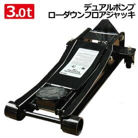 油圧式ガレージジャッキ3.0t デュアルポンプ スチール ローダウン フロアジャッキ 油圧ジャッキ