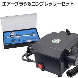 エアスプレーガン&コンプレッサー セットノズル口径0.3mm軽量持ち運び 塗装 ネイル プラモデル アート ペイント フィギュア