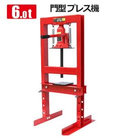 油圧プレス 6トン 門型 プレス機 ショッププレス ブッシュ圧入 圧入機 6t 板金 赤