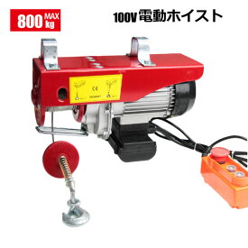 電動ホイスト 最大能力800kg 1800W / 100V電源 安全装置付き ウインチ