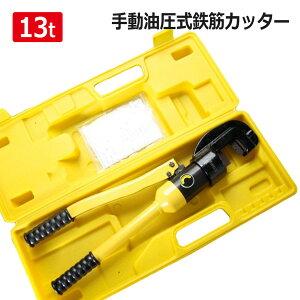 鉄筋カッター 手動油圧式 13t 鉄筋切断 4mm〜22mm 配筋作業が楽に