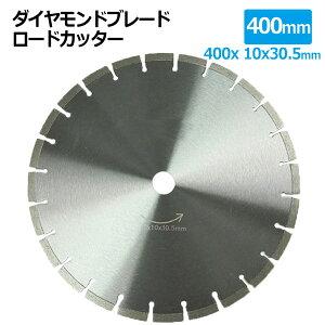 ダイヤモンドブレード ロードカッター 400mm 16インチ セグメント 乾湿両用 コンクリート 切断 切削 ダイヤモンド 刃 ブロック タイル レンガ