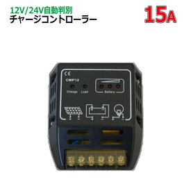 チャージコントローラー 15A 12V系 24V系 自動認識 太陽光発電 バッテリー充電器 自作ソーラーシステムに