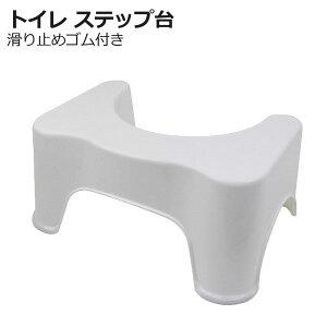 踏み台 子供 幼児 キッズ 洋式 トイレ用 足置き台 トイレステップ キッズトイレトレーニング 補助台