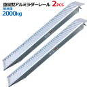 アルミラダーレール アルミブリッジ アルミスロープ アルミラダー 歩み板 2t 2本セット歩み板(14.5kg)コンパクトタイプ