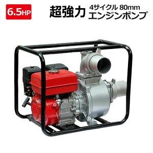 エンジンポンプ 4サイクルエンジンポンプ 196cc 6.5馬力 吸入・排出口径3インチ(80mm) 3.6Lタンク