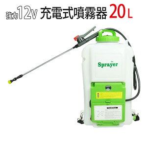 電動噴霧器 背負式 20L 充電式 動噴 軽量 静音 害虫駆除 農薬 消毒 除草