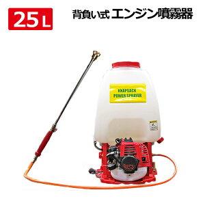 エンジン式噴霧器 背負式 25L 肩掛け式 動噴 2サイクルエンジン害虫駆除 農薬 消毒 除草