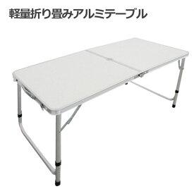 アウトドアテーブル 2つ折りたたみ式 レジャーテーブル軽量 パラソル穴付き キャンプ バーベキュ BBQ