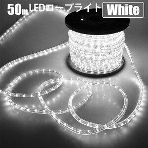 LEDロープライト イルミネーション 白 50m チューブライト 1250球 直径10mm 高輝度 AC100V クリスマス 照明 デコレーション
