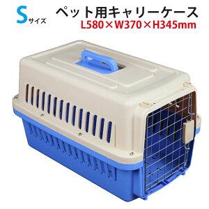 ペットキャリー ケース型 ペット キャリーバッグ 犬 猫 兼用 Sサイズ ブルー 移動 持ち運び 旅行 おでかけ 通院 バック