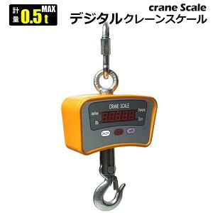 デジタルクレーンスケール 500kg 充電式 0.5t 精密誤差 風袋機能付き 吊秤 はかり 計量器