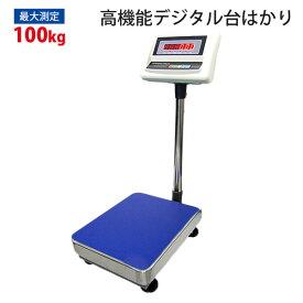 台はかり 高機能デジタル台はかり 最大計測重量 100kg / プラットホームスケール 簡易計数機能 高精度