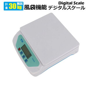 電子はかり デジタルスケール 最大30kg / 風袋引き機能 自動電源オフ機能計量器 計り デジタル台はかり