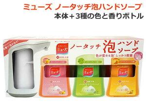 ミューズ ノータッチ泡ハンドソープ ディスペンサー本体+3種の色と香りボトル