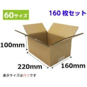 ダンボール箱60サイズ 段ボール箱 220x160x100mm (E5) 160枚セット 送料無料 ダンボール 段ボール ダンボール箱 段ボール箱 引越し ダンボール 梱包 ダンボール箱 収納 60サイズ 段ボール箱 段ボー
