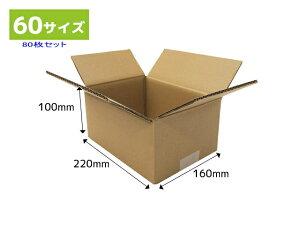 ダンボール60サイズ 220x160x100mm(E5) 80枚セット 引越し用 60サイズ ダンボール 発送 ダンボール箱 梱包用ダンボール 送料無料