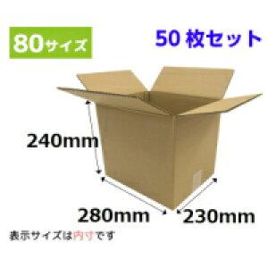 ダンボール80サイズ段ボール箱・ダンボール 280x230x240mm(GP01) ダンボール箱50枚セット引越し用ダンボール・発送ダンボール箱・梱包用ダンボール送料無料