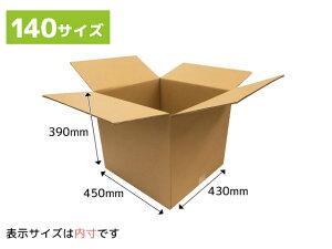 ダンボール箱140サイズ 450x430x390mm (GP7) 10枚セット《法人様用》