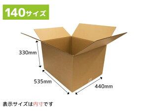 ダンボール箱140サイズ 535x440x330mm (JS) 10枚セット《法人様用》