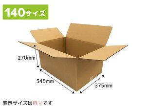 ダンボール箱140サイズ 545x375x270mm (岡11) 10枚セット《法人様用》