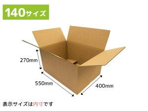 ダンボール箱140サイズ 550x400x270mm (HS) 10枚セット《法人様用》