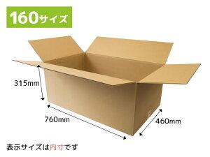 ダンボール箱160サイズ 760x460x315mm (GP6) 10枚セット《法人様用》