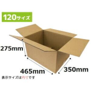 ダンボール120サイズ 465x350x275mm (KJ) 10枚セット ダンボール 段ボール ダンボール箱 段ボール箱 ダンボール 120サイズ