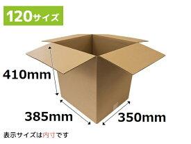 ダンボール120サイズ 385x350x410mm (GP3) 10枚セット《法人様用》 ダンボール 段ボール ダンボール箱 段ボール箱 ダンボール 120サイズ
