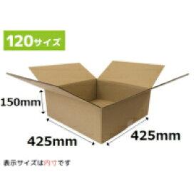 ダンボール120サイズ 425x425x150mm (F1) 10枚セット《法人様用》 ダンボール 段ボール ダンボール箱 段ボール箱 ダンボール 120サイズ