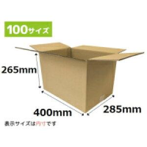 ダンボール100サイズ 400x285x265mm (岡3) 10枚セット ダンボール箱 100サイズ