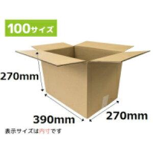 ダンボール100サイズ 390x270x270mm (NO3) 10枚セット《法人様用》段ボール ダンボール箱 段ボール箱 引越し ダンボール 梱包 収納 100サイズ 段 引っ越し