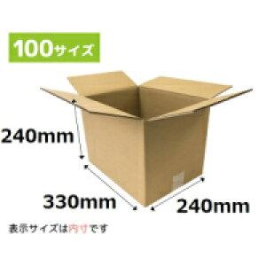 ダンボール100サイズ 330x240x240mm (NO4) 10枚セット ダンボール 段ボール ダンボール箱 段ボール箱 引越し ダンボール 梱包 ダンボール箱 収納 100サイズ 段ボール箱 段ボール 引っ越し ダンボール