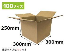 ダンボール100サイズ 300x300x250mm (小) 10枚セット《法人様用》 ダンボール 段ボール ダンボール箱 段ボール箱 ダンボール 100サイズ