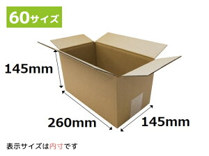ダンボール箱60サイズ 260x145x145mm (S5) 20枚セットダンボール 段ボール ダンボール箱 段ボール箱 引越し ダンボール 梱包 ダンボール箱 収納 60サイズ 段ボール箱 段ボール 引っ越し ダンボール
