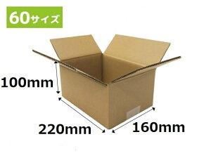ダンボール箱60サイズ 220x160x100mm(E5)10枚セット(ダンボール 段ボール箱 発送 ダンボール箱 梱包用 ダンボール 60サイズ)