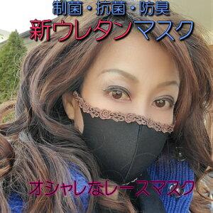 [即日発送] マスク レース スパンコール 配色 オシャレマスク 立体 ウレタンマスク かわいい 洗えるマスク 快適な呼吸 個包装 軽い おしゃれマスク 吸汗速乾 人気 ブライダル ファッションマ
