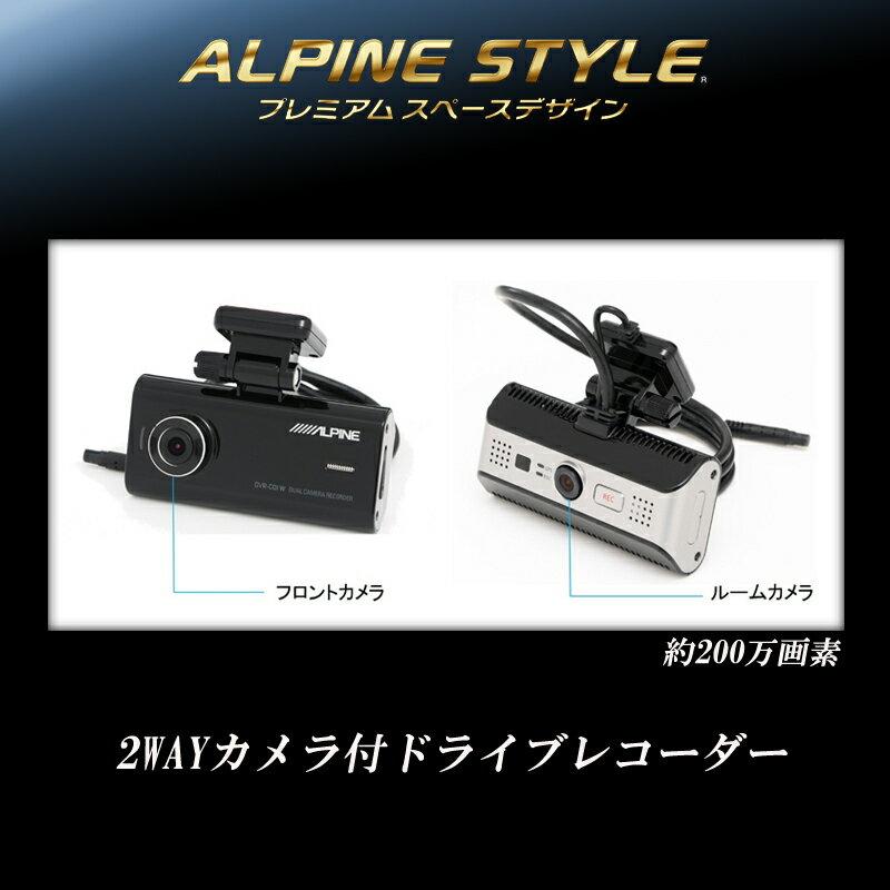 アルパイン ALPINE ドライブレコーダー 2カメラ カーナビ連動 駐車監視 安全運転支援 前方発信検知 車内 録画 フロントカメラ ルームカメラ 2WAYカメラ付 新品 DVR-C01W
