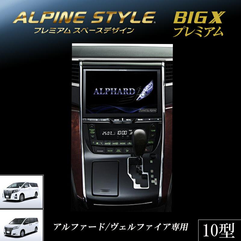 アルパイン ALPINE カーナビ ビッグXプレミアム トヨタ アルファード ヴェルファイア 専用 10型 10インチ 新品 EX10Z-AV20