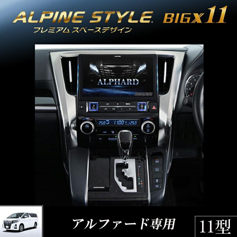 アルパイン ALPINE カーナビ ビッグX11 トヨタ アルファード ALFARD 専用 11型 11インチ カーモーションイルミ装備 新品 EX11Z-AL-LED