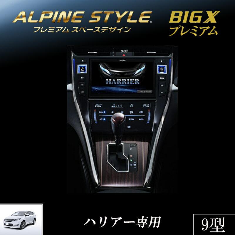 アルパイン ALPINE カーナビ ビッグXプレミアム トヨタ ハリアー HARRIER 専用 9型 9インチ 新品 EX9Z-HA