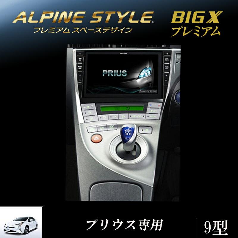 アルパイン ALPINE カーナビ ビッグXプレミアム トヨタ プリウス PRIUS 30系 専用 9型 9インチ 新品 EX9Z-PR30